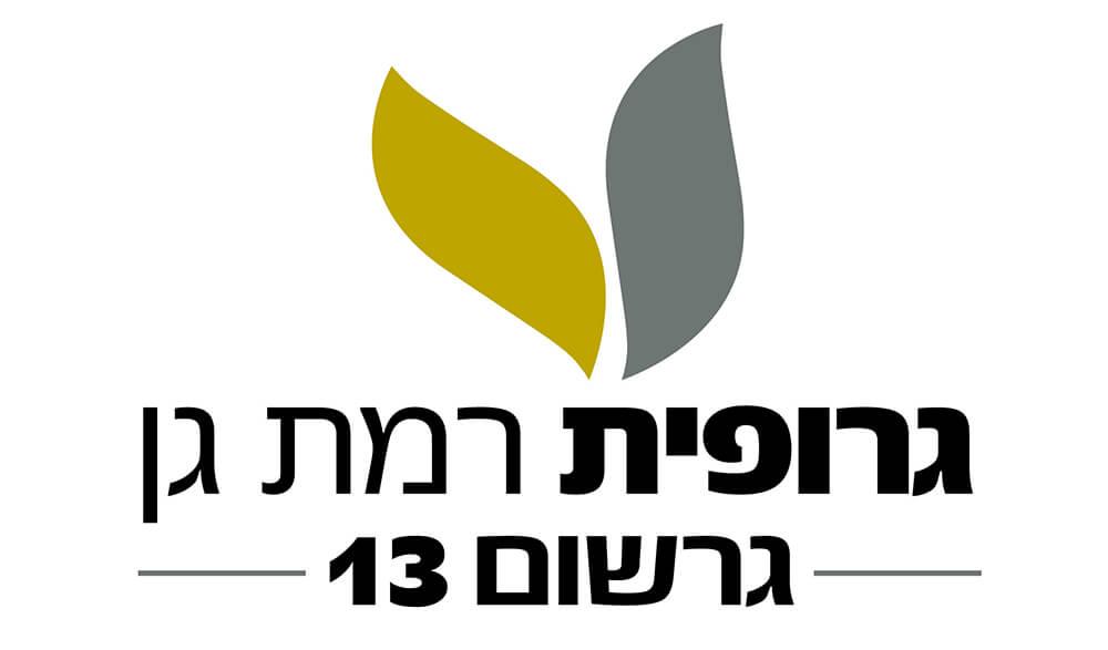 לוגו פרוייקט מגורים גרשום 13 - רמת גi