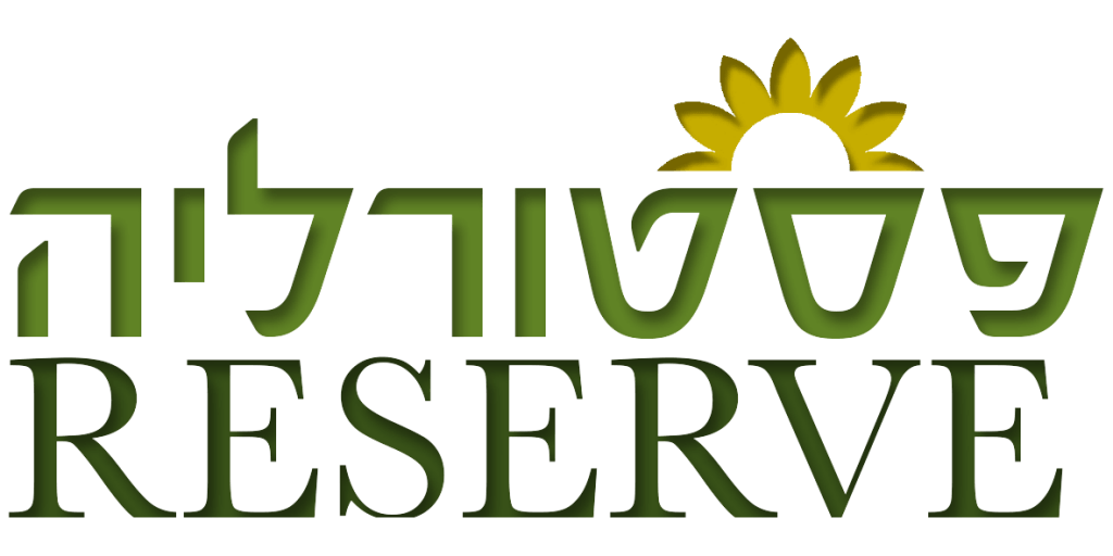 פרוייקט מגורים פסטורליה RESERVE כרכור - לוגו